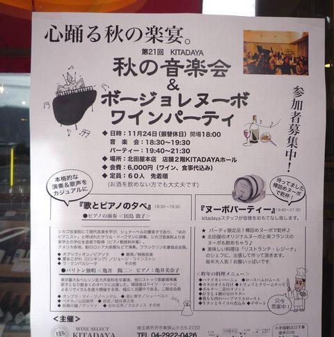 ボージョレヌーボと秋の音楽会2008.jpg