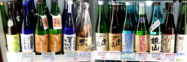 秋の日本酒.jpg