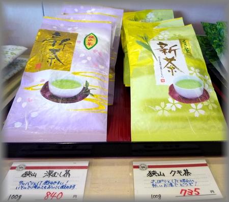新茶800_700入荷.jpg