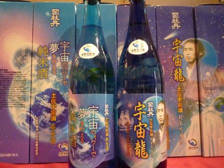 土佐宇宙酒.jpg