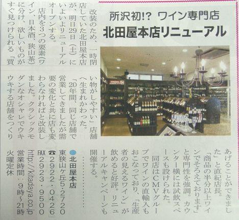 読売新聞の市民新聞NO.279ワイン専門店掲載記事.jpg