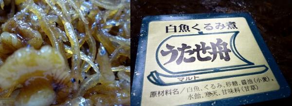 白魚くるみ煮.jpg