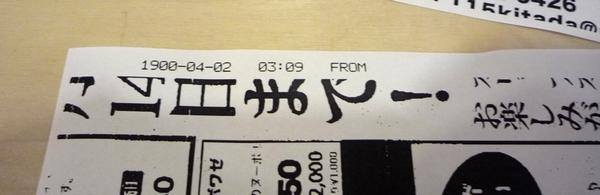 不明FAX2.jpg