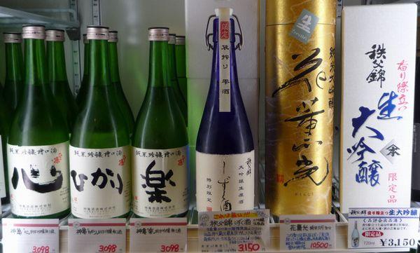 父の日生酒.jpg