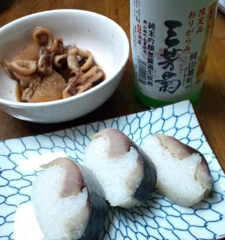 いづう鯖寿司と三芳菊.jpg