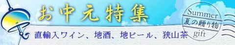 お中元看板.jpg