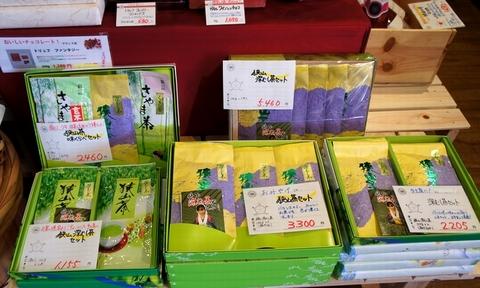 お彼岸に狭山茶.jpg