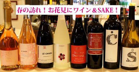 お花見にワイン&お酒.jpg