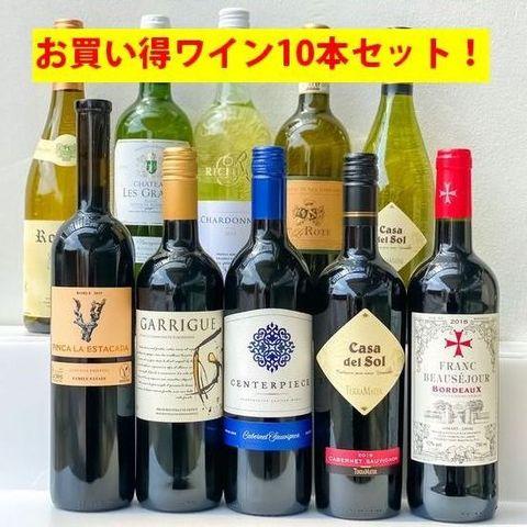 お買い得ワイン10本セット2021.8.jpg