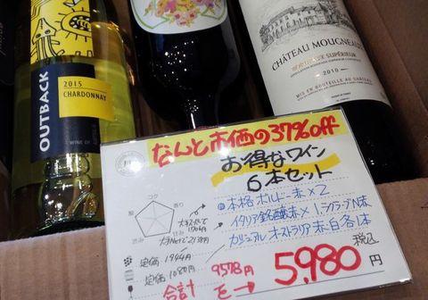 お買い得ワイン6本セット2016.jpg