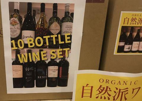 お買い得ワインセット10本2021.5.jpg