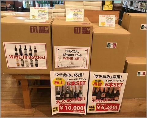 お買い得ワインセット色々.jpg