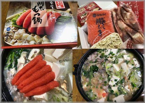 かねふくの明太もつ鍋.jpg