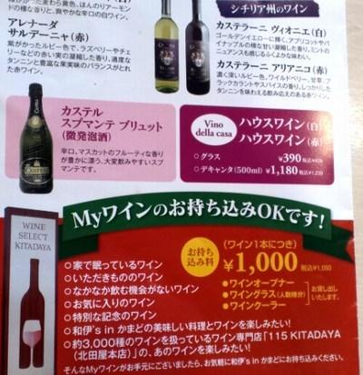 かまどさんワインメニュー.jpg