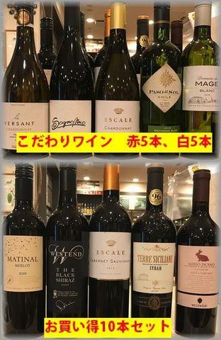 こだわりワイン10本セット.jpg