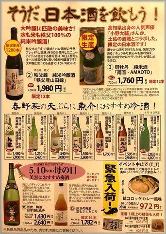 そうだ日本酒を飲もう.jpg