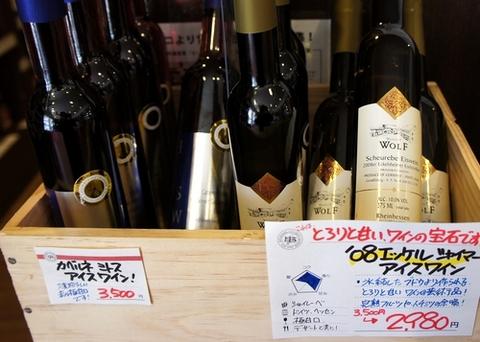 アイスワインお買い得.jpg