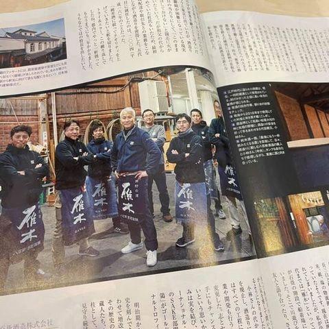 アゴラ八百新酒造・雁木.jpg