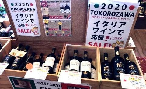 イタリアワイン大人気.jpg