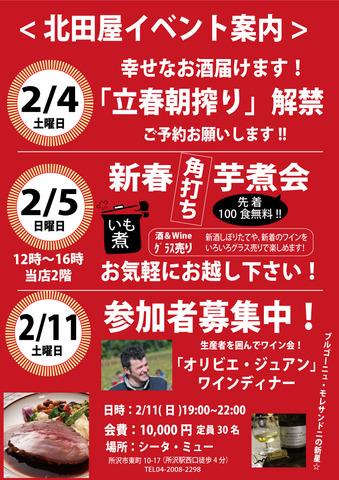 イベントポスター2月.jpg
