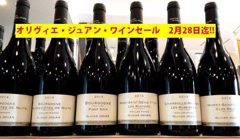 オリヴィエ・ジュアン・ワイン・セール 2.28迄.jpg
