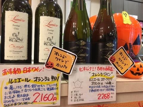 オレンジワインとジャクランタン.JPG