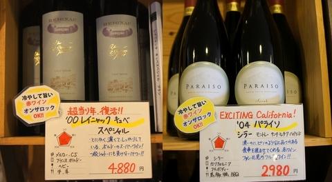 オンザロックで旨い赤ワイン.jpg
