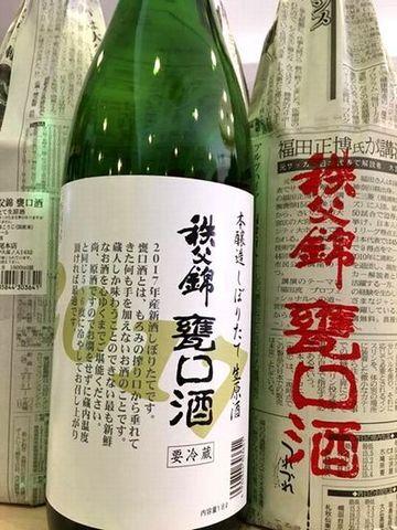 カメクチ酒2017.jpg