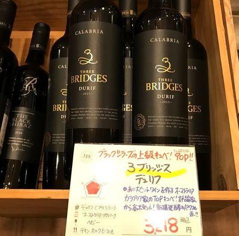 カラブリア・3ブリッジスデュリフ入荷.jpg