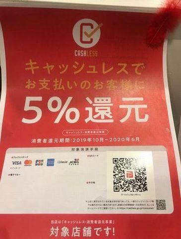 キャッシュレス決済対象店 北田屋.jpg
