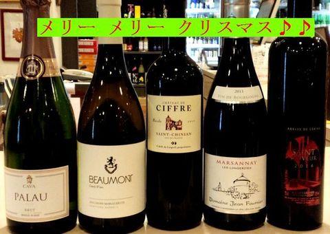 クリスマスにオススメのワイン.jpg