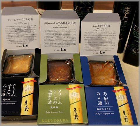 クリーム・チーズ、アン肝味噌漬け、香の蔵.jpg