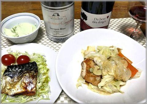 サバとチキン、ワインのマリアージュ.jpg