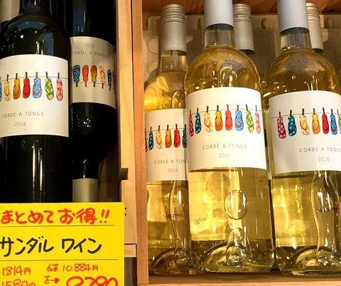 サンダルワイン.jpg