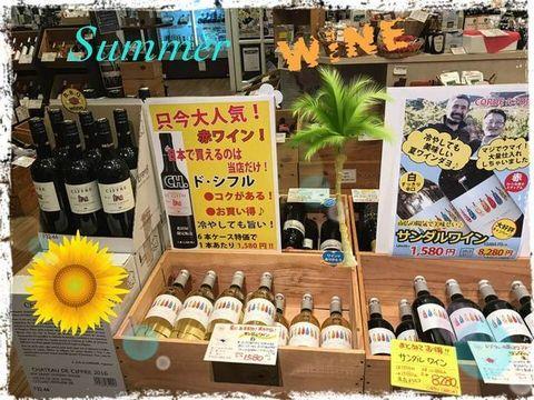 サンダル・シフル・夏ワイン.jpg