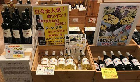 シフルとサンダル・夏ワイン.jpg