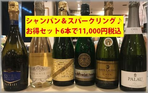 シャンパン&スパークリングお得セット.jpg