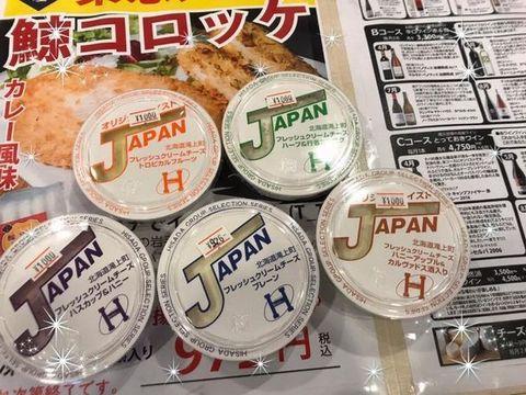 ジャパンフレッシュチーズ.jpg