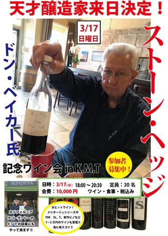 ストーンヘッジワイン会ポスター.jpg