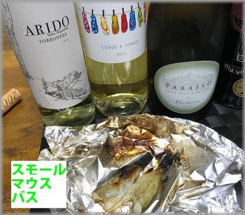 スモールマウスバスと白ワイン.jpg