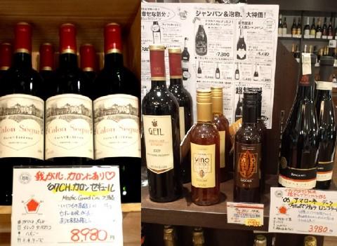 チョコに合うワインカロンセギュール.jpg