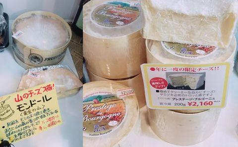 チーズ入荷メチャウマ.jpg