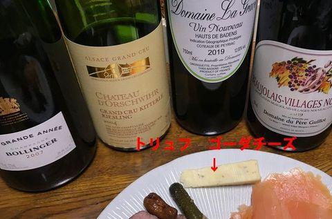 トリュフ・ゴーダ・チーズとワイン.jpg