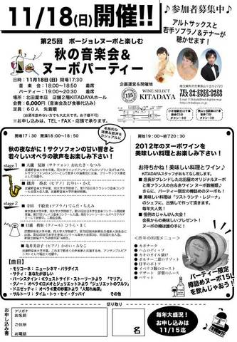 ヌーボパーティ2012jpg.jpg