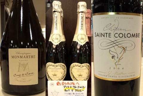 ハートのシャンパンワイン.jpg