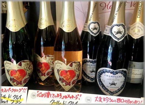 ハートのシャンパン甘口.jpg