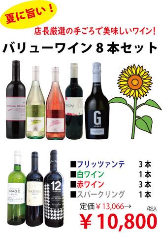 バリューワイン8本セット1.jpg