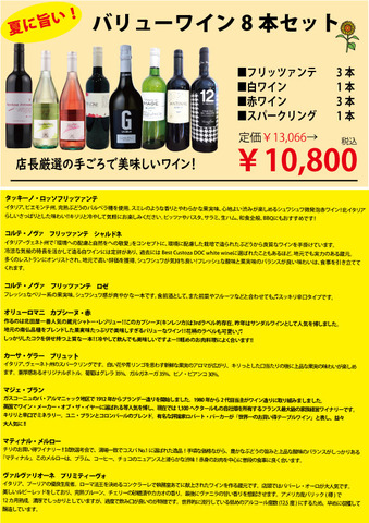 バリューワイン8本セット2.jpg