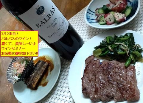 バルバスと牛肉.jpg