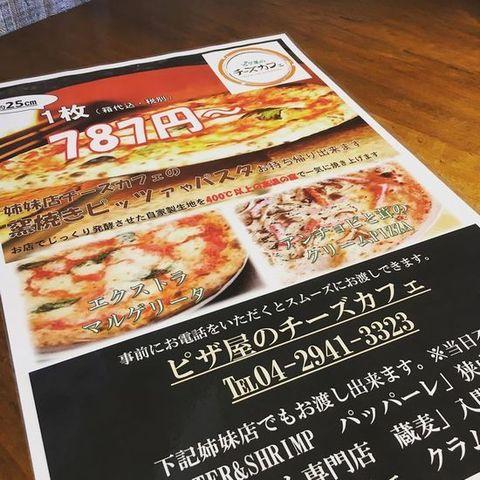 ピザ屋のチーズカフェメニュー.jpg